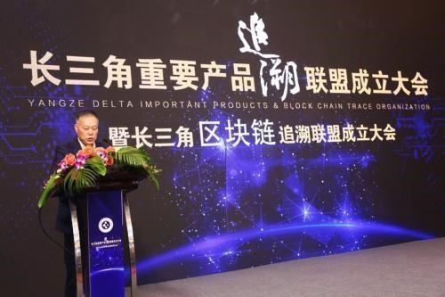 首届全国重要产品追溯展览会暨长三角追溯论坛即将在沪举行