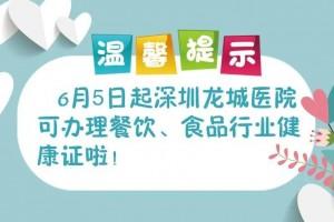 深圳龙城医院获批食品从业人员健康检查资质