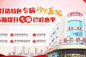 上海虹桥医院是私立医院吗皮肤科—创优无止境,服务无穷期