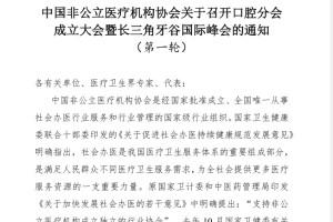 中国非公立医疗机构协会关于召开口腔分会成立大会暨长三角牙谷国际峰会的通知(第一轮)