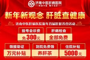 """""""新年新观念 肝脏查健康""""济南中医肝病医院新年援助免费查肝"""