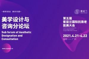 琅梵集团创始人孙志成博士应邀出席第五届紫亚兰国际抗衰老医美大会!
