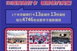 集结近15万大学生,毓婷这场创意之旅,高燃!
